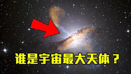 黑洞、中子星、星系谁才是最大天体?科学发展至今依找不到答案!