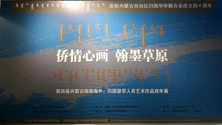 第四届内蒙古旅居海外,归国留学人员艺术作品双年展在内蒙古开展