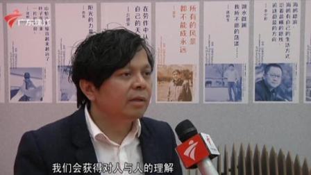 """广州诗歌迎新年  疫情下思考""""人与自然"""" 珠江新闻眼 20210115"""