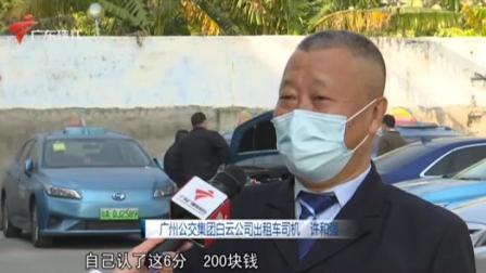 被扣6分罚200的  广州的哥:不后悔! 珠江新闻眼 20210115