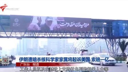 伊朗遭暗杀核科学家家属将起诉美国  索赔一亿 珠江新闻眼 20210115