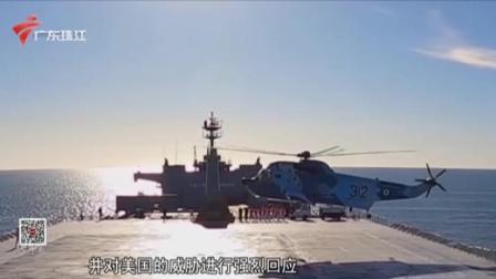 伊朗军演:巡航导弹等多种武器亮相 珠江新闻眼 20210115