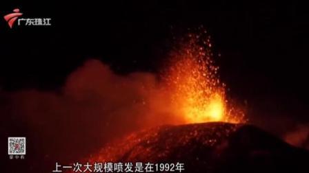 意大利埃特纳火山喷发 珠江新闻眼 20210115