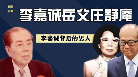 提携李嘉诚,七个儿女皆成富豪,庄静庵是如何打造百亿家族的?