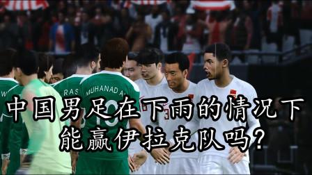 实况足球2021,中国男足在下雨的情况下,能赢伊拉克队吗?