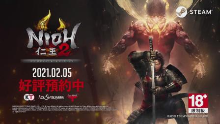 《仁王2完整版》PC宣传片,2月5日发售登陆Steam平台
