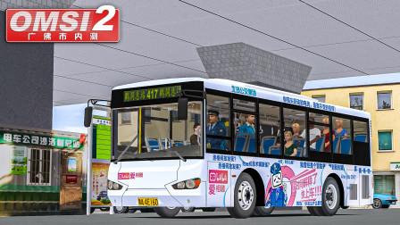 巴士模拟2 广佛市内测:进村线417试玩 飞驰与不太平整的村路   OMSI 2 广佛市 417