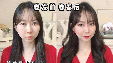 我的发型分享第一期|韩式卷发