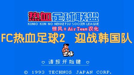 FC热血足球2,迎战韩国队,小辫子的飞镖球很厉害
