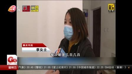 重庆:孩子刷掉2万多玩网游  家长追悔陪伴缺失 G4出动 20210115