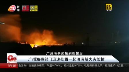 广州海事部门迅速处置一起清污船火灾险情 G4出动 20210115