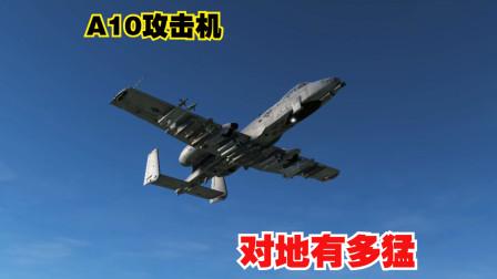 A10攻击机对地攻击能力有多猛,了解了解吧!战争模拟