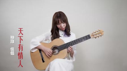95版《神雕侠侣》主题曲《天下有情人》古典吉他演奏版