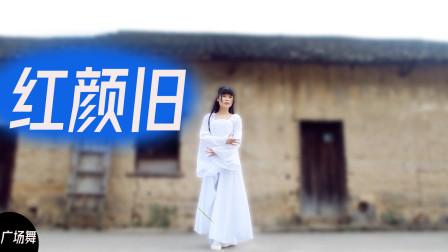 小芒舞蹈【红颜旧】