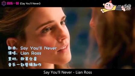 """荷东舞曲《Say  You """"II   Never》"""