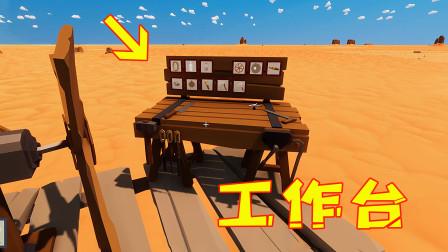 沙漠求生第6天!我在热气球上造了个工作台,今后就能随时制造各种工具啦