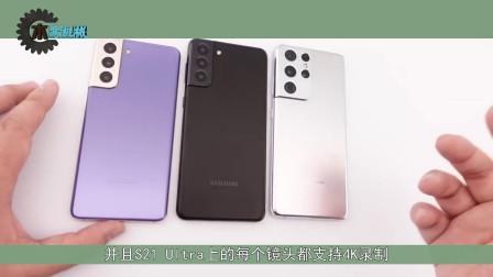 三星德国在正式发布之前,意外宣布Galaxy S21 Ultra,有颜有价