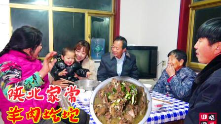 农村的冬日,晓儿带回一块羊肉做陕北特色羊肉圪坨,家人都夸好吃