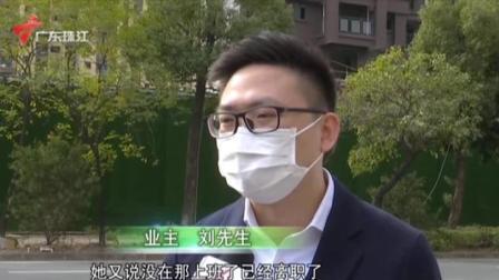 惠州:邻居谎称楼盘销售诈骗上千万  30多人被骗 今日关注 20210115