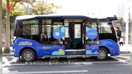 深圳首条微循环无人公交线路明天开通 今日关注 20210115