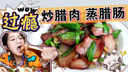 【吃喝vlog】愉快老板娘寄来腊肉腊肠,炒个腊肉、焖个饭,爽