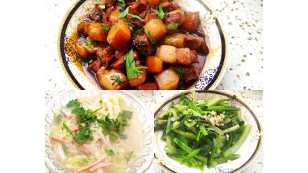 红烧肉这样做才好吃!配上蒜蓉油麦菜和白菜粉丝汤,孩子食量暴增