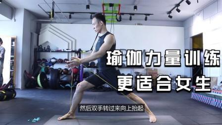 瑜伽不能练力量吗?专业教练教你用瑜伽强化力量,女生练更合适
