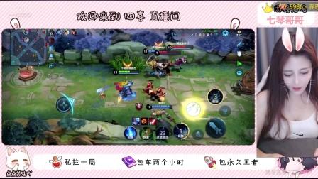 王者荣耀之四喜zZ_16号休息一天才玩游戏2021年1月15日~虎牙直播录像11点场