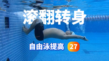 【自由泳提高】27.滚翻转身 梦觉教游泳