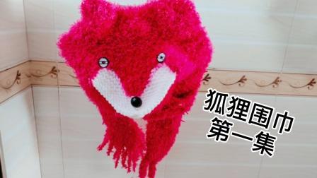 小狐狸围巾的编织方法第一集,狐狸嘴巴的编织方法