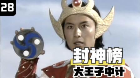 90版《封神榜》,演技自古就有用!大王子被策反,阴阳镜上线