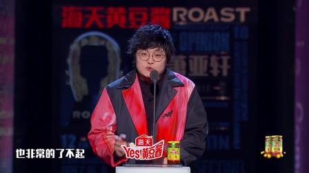 《吐槽大会》王建国:萧亚轩容祖儿20年前金曲天后?谐音梗暗指过气