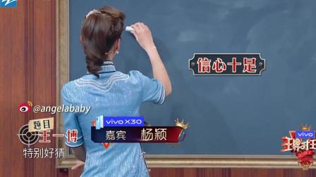 """《王牌对王牌》杨颖形象展示""""王一博"""",沈腾竟猜""""黄一博""""笑哭了"""