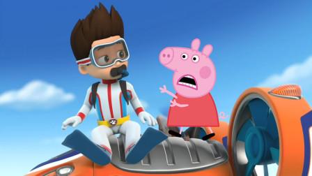 小猪佩奇和汪汪队立大功莱德去潜水