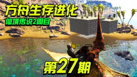 再絮解说:方舟生存进化仙境2周目第27期