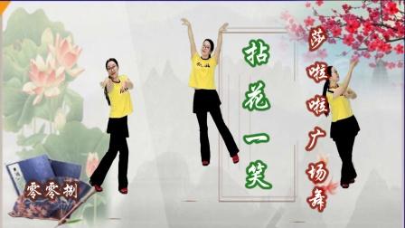 热门广场舞《拈花一笑》一学就会 大家都爱跳