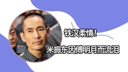 剧集:铁汉柔情!米振东因傅明月而流泪
