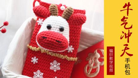 【K047】knits乐编—牛气冲天手机包 编织教学视频