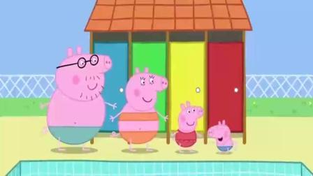 玩具有趣:佩奇一家游泳,每一个人都登场了,唯独乔治慢吞吞来