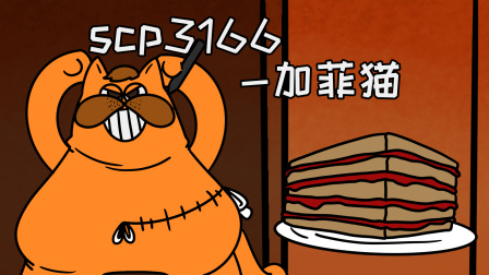 "scp基金会:超爱吃千层面的大猫咪-scp3166""加菲猫""!"