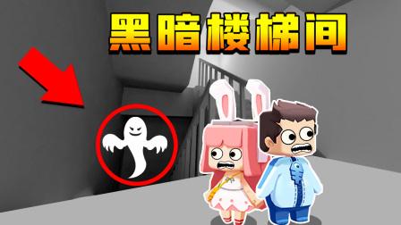 【木鱼】迷你世界:联机模式,鱼玲遭遇gui打墙,陷入了无尽黑暗的楼梯间!