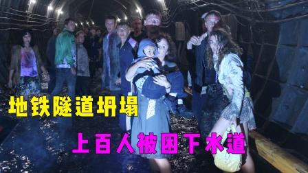 灾难片:地铁隧道塌陷,上百名成个被困下水道,水位不断上涨!