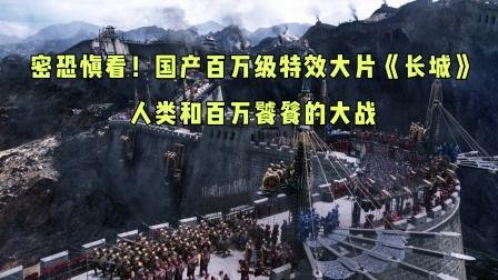 密恐慎看!国产百万级特效大片《长城》,人类和百万饕餮的大战