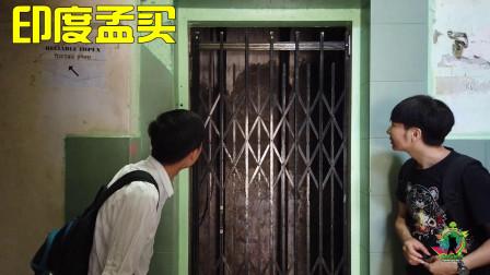 印度孟买,中国小伙拜访当地的公司,来看看印度公司的办公环境