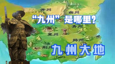 """""""九州""""是中国的代名词,但古代的日本人为何也使用了这个名字?"""
