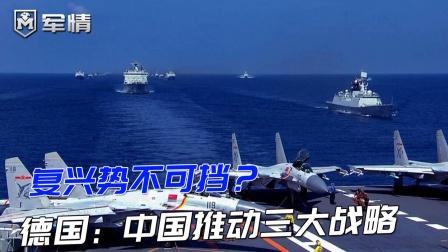 复兴势不可挡?德国:中国推动三大战略,将成世界榜首
