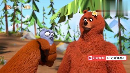 熊鼠一家:棕熊送给熊美眉一只老鼠,把美眉吓跑了!
