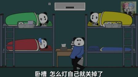 沙雕动画:寝室关灯记