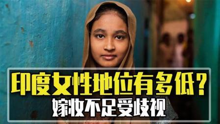 """印度女性地位有多低?结婚需要倒贴""""彩礼钱"""",嫁妆不足受歧视!"""