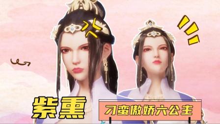 《武神主宰》紫熏角色MV:倾国倾城颜,刁蛮傲娇小公主!